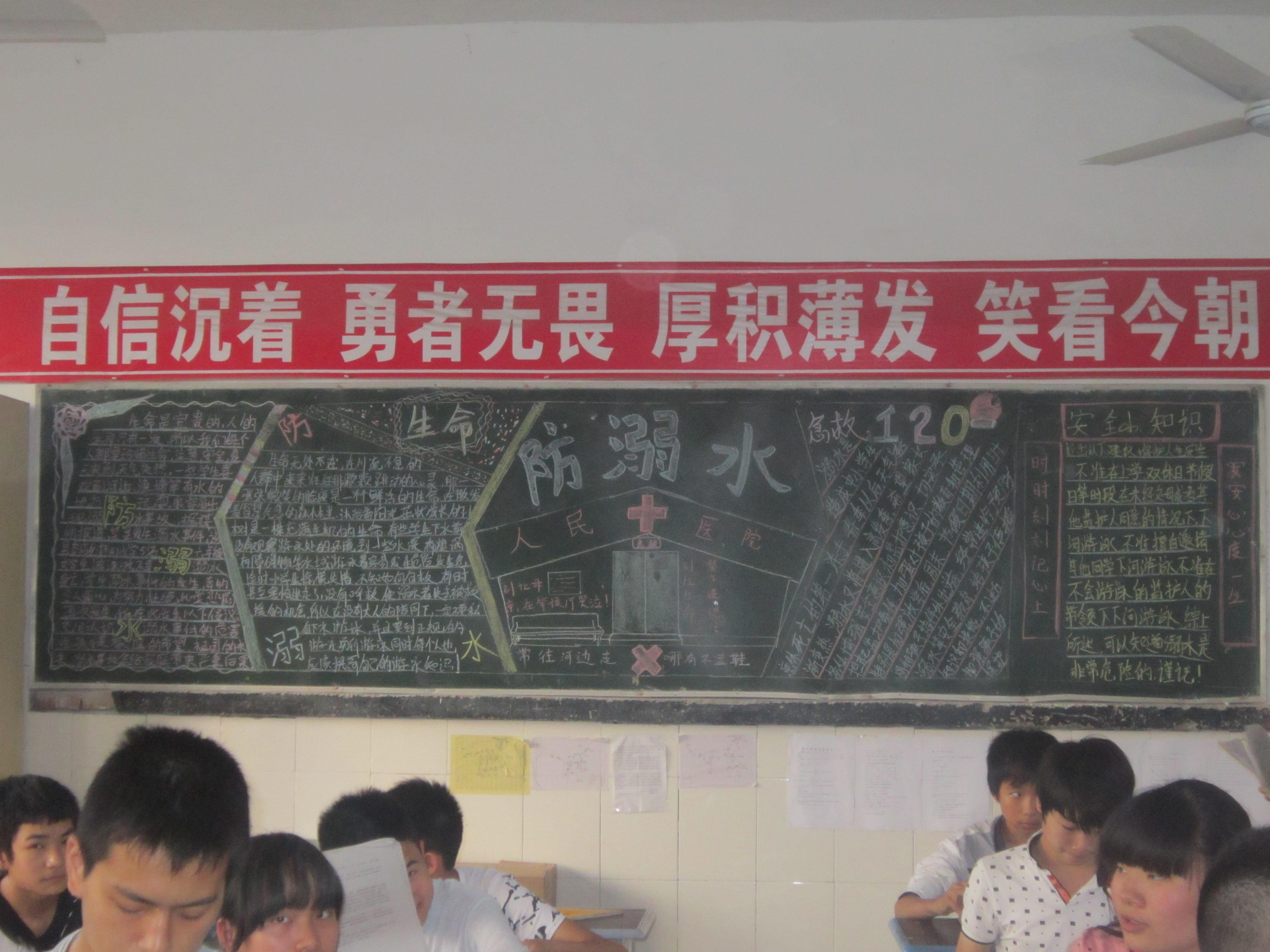 """防溺水黑板報 - 我的中國夢——""""白石杯"""""""