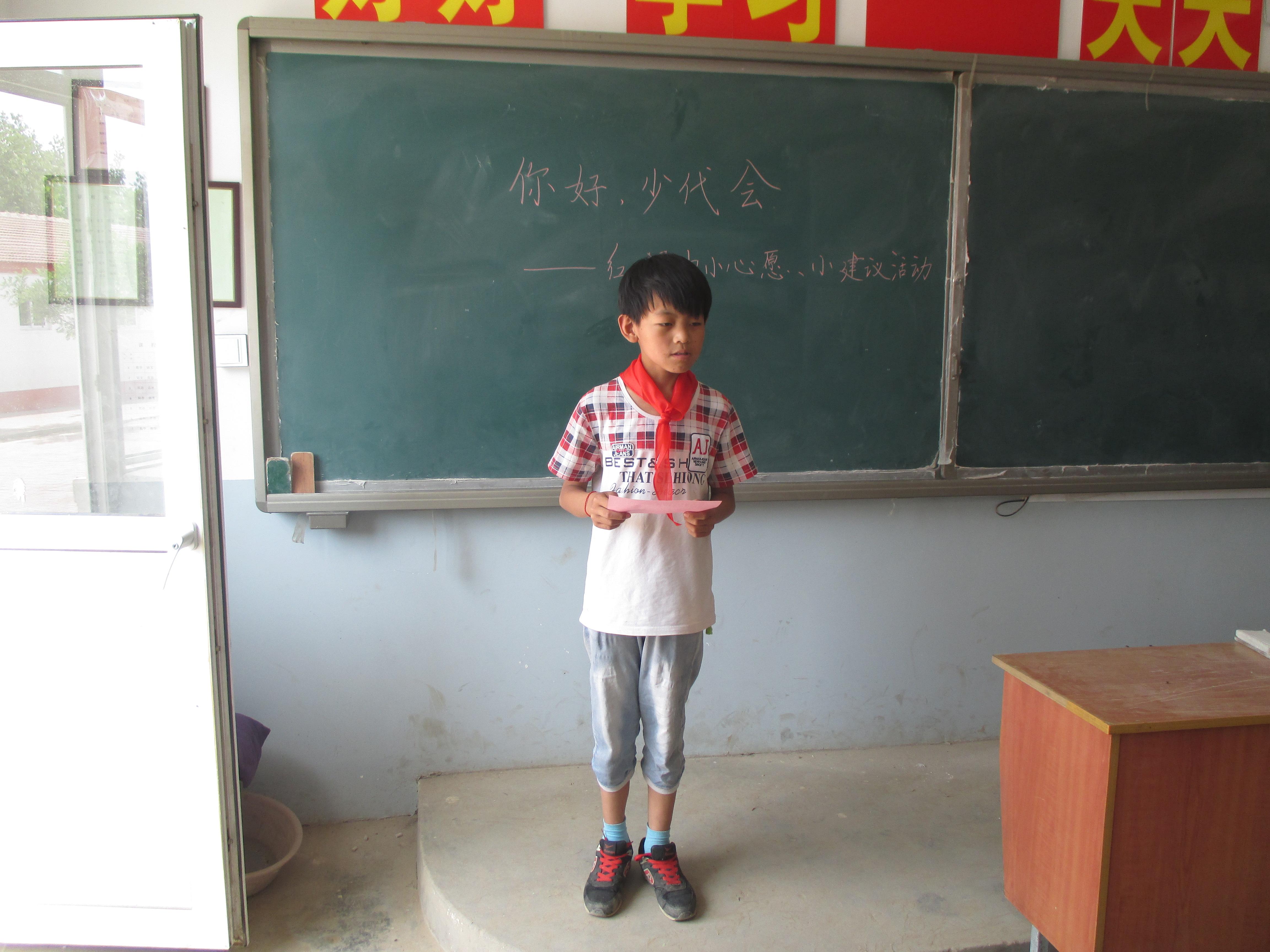 吉城小学红领巾小心愿传递