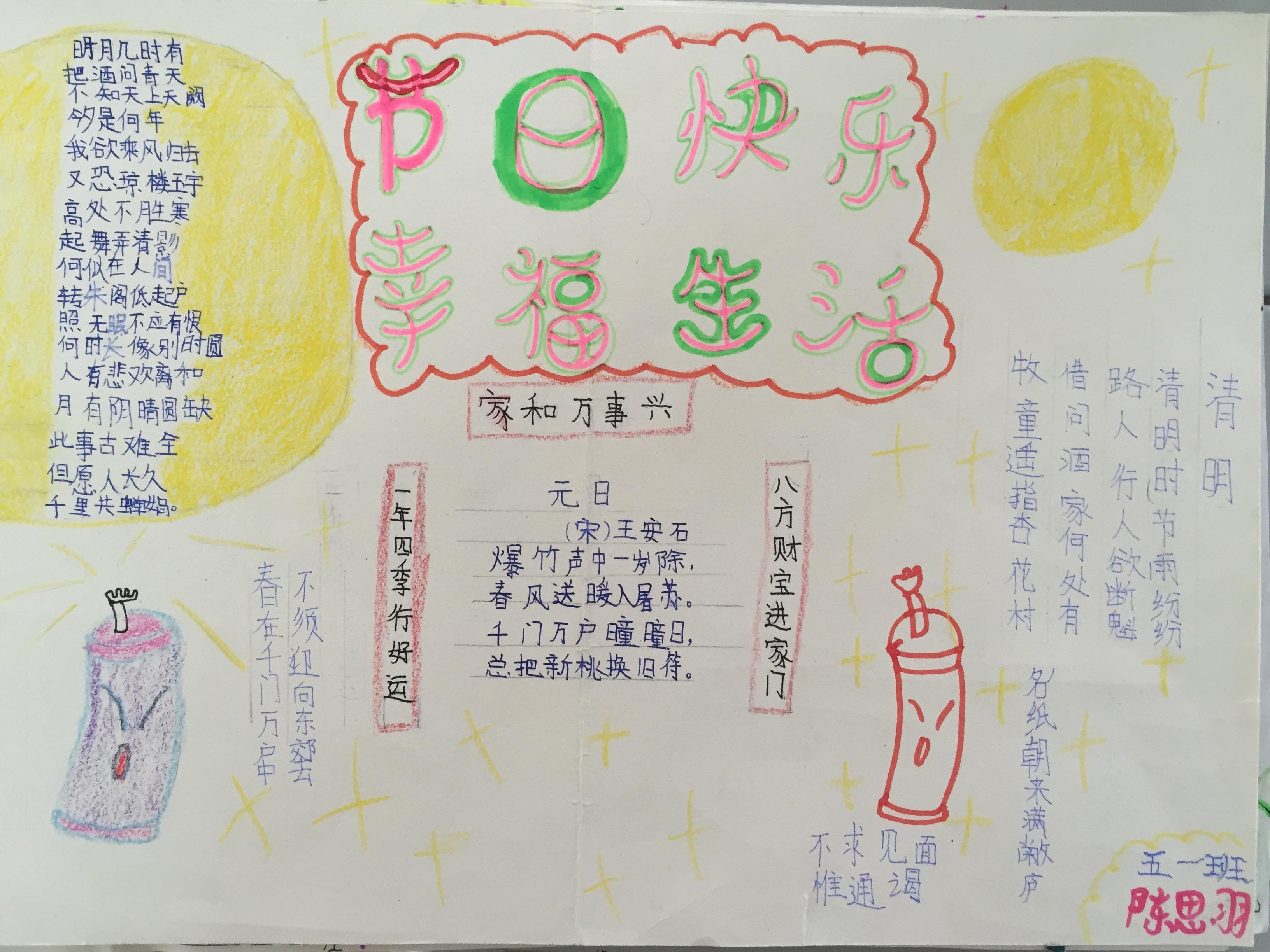 古诗文手抄报:节日快乐 幸福生活 5