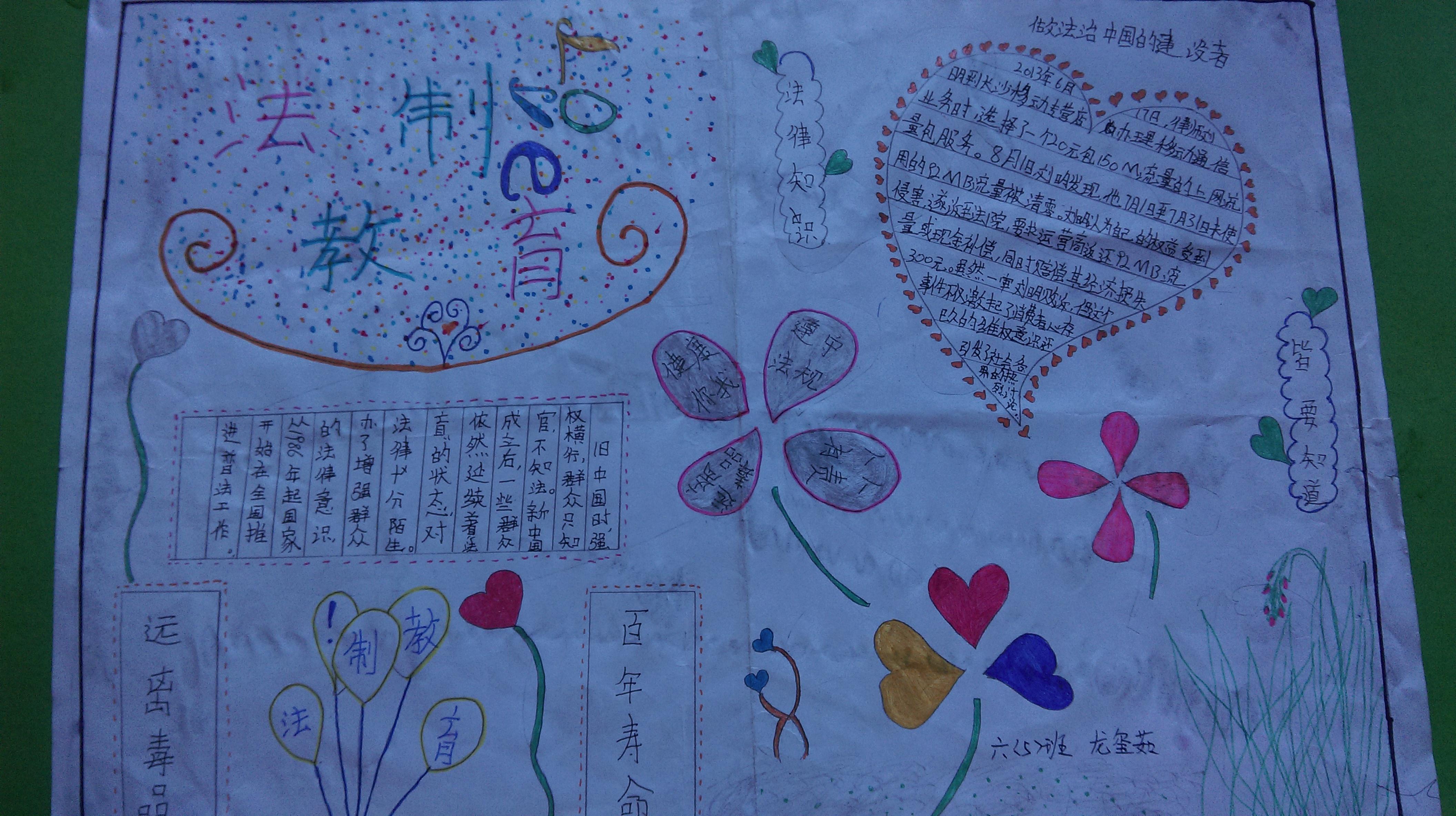 和静县第五小学开展法制教育宣传手抄报活动