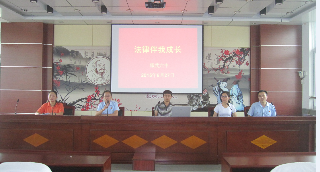 活动教案走进邵武六中-教案普法喷洒-设计大班上传画报告图片