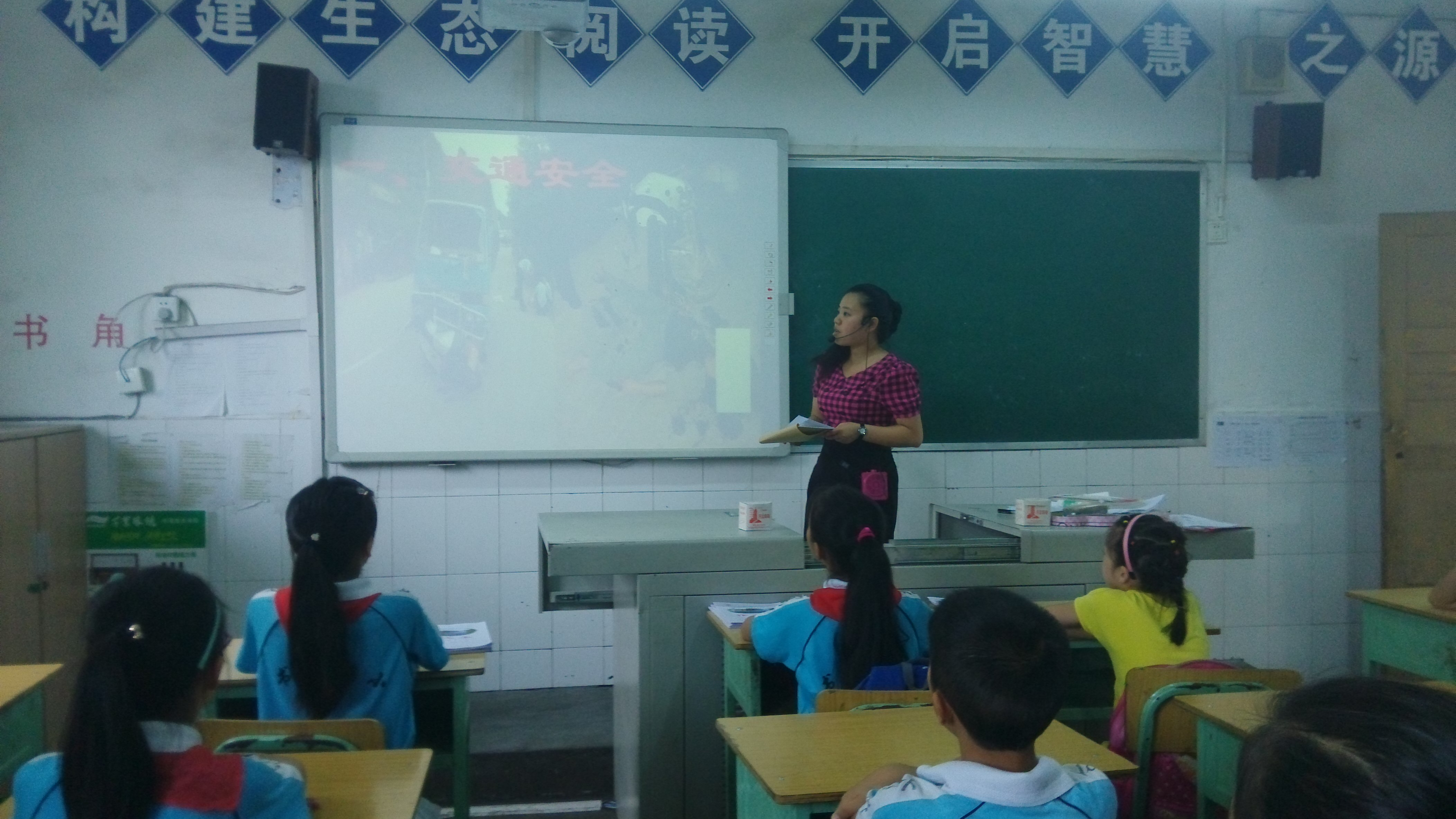 自贡市自流井区鸿鹤小学五年级2班安全教育第一课