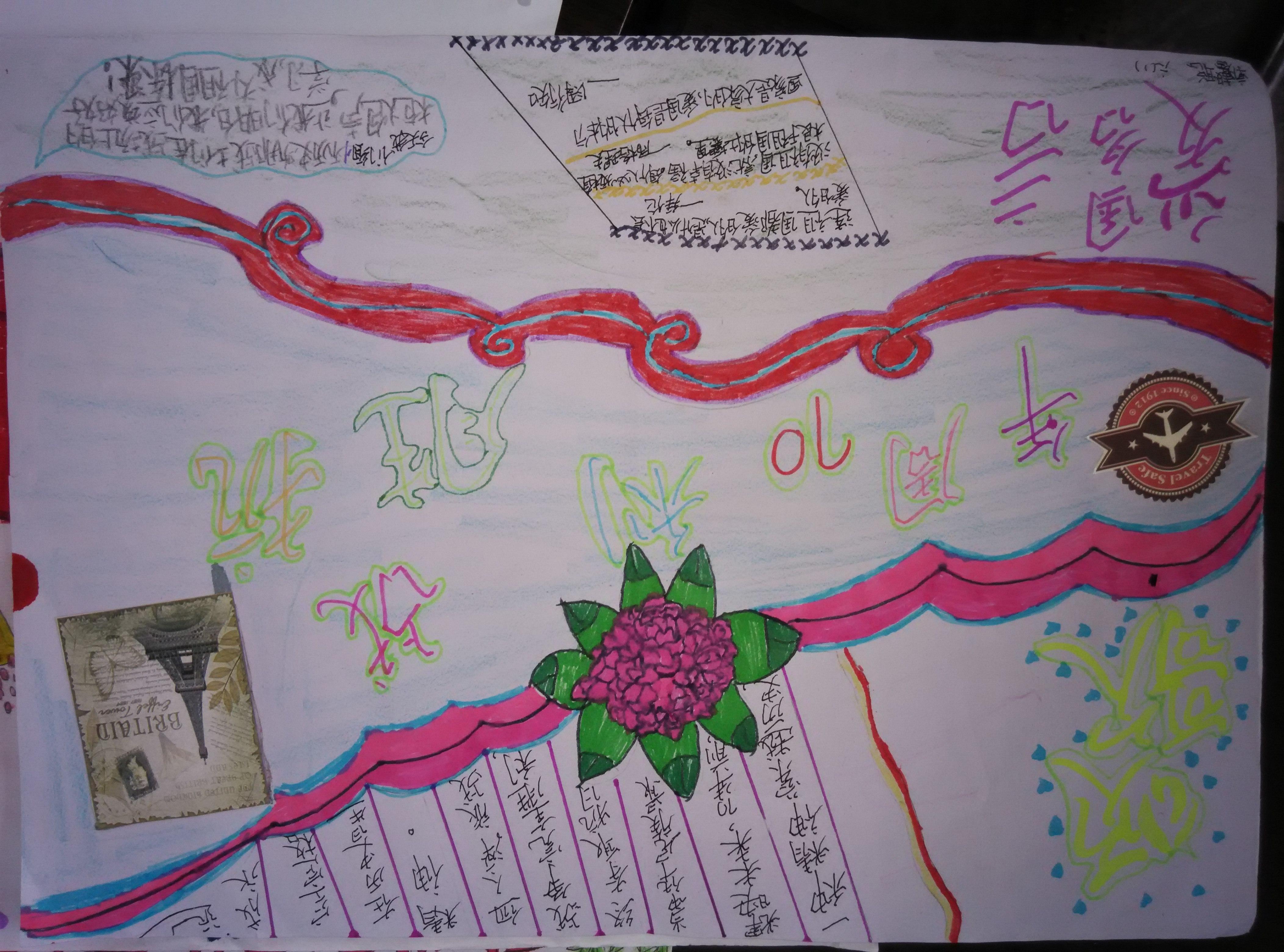 手抄报 - 开学第一课:纪念抗日战争胜利70周年 - 活动 - 未来网红领巾图片