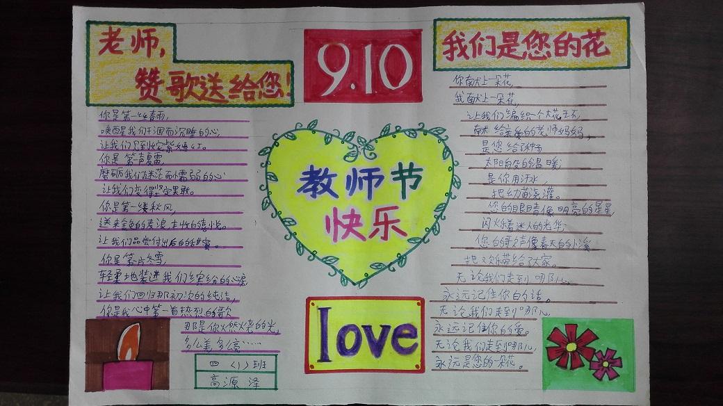 """感恩教师节手抄报 - """"一句话一首歌""""征集活动 - 活动"""