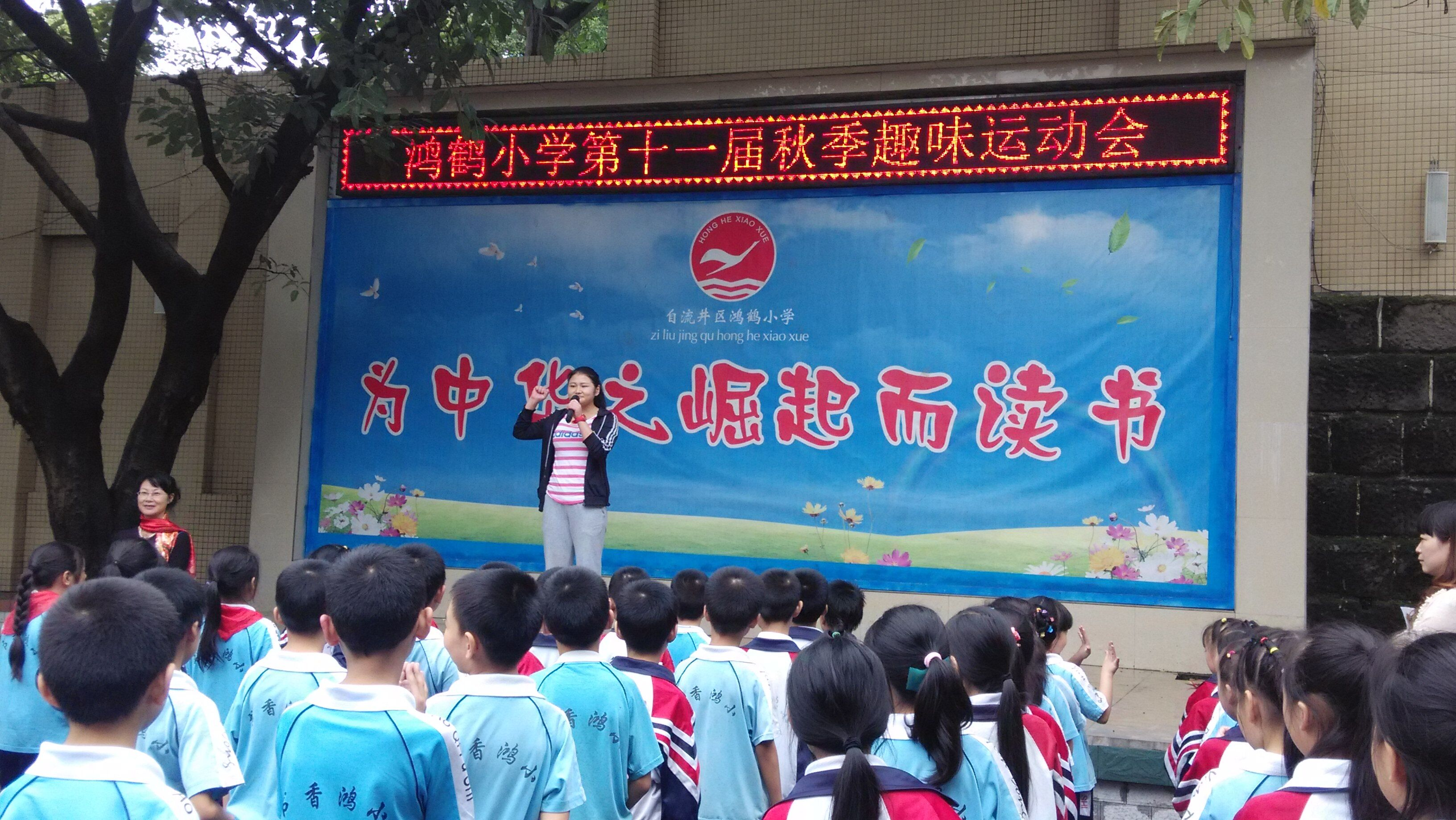 鸿鹤小学第十一届运动会