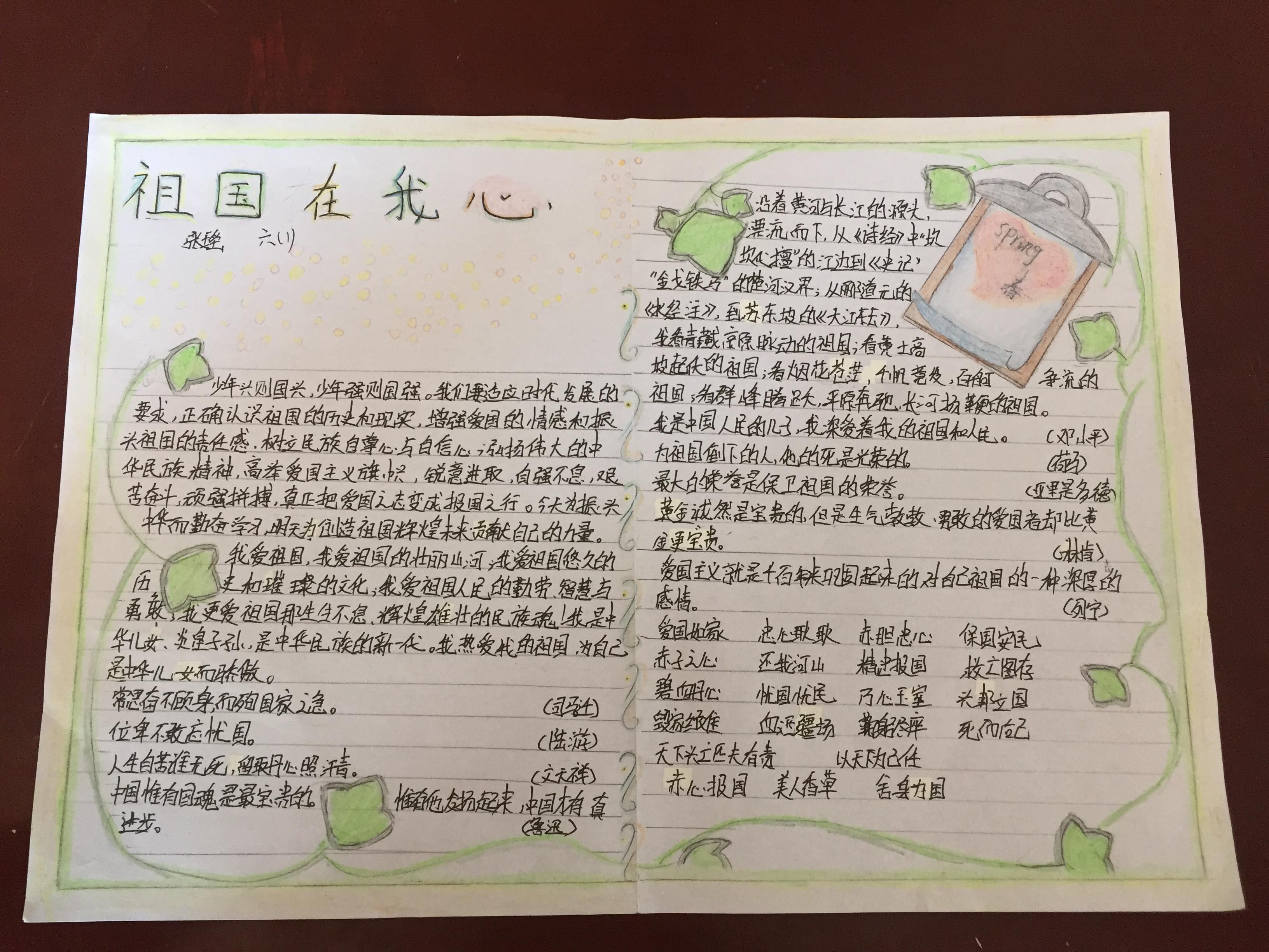 《祖国在我心中》手抄报 - 各地中小学开学典礼交流