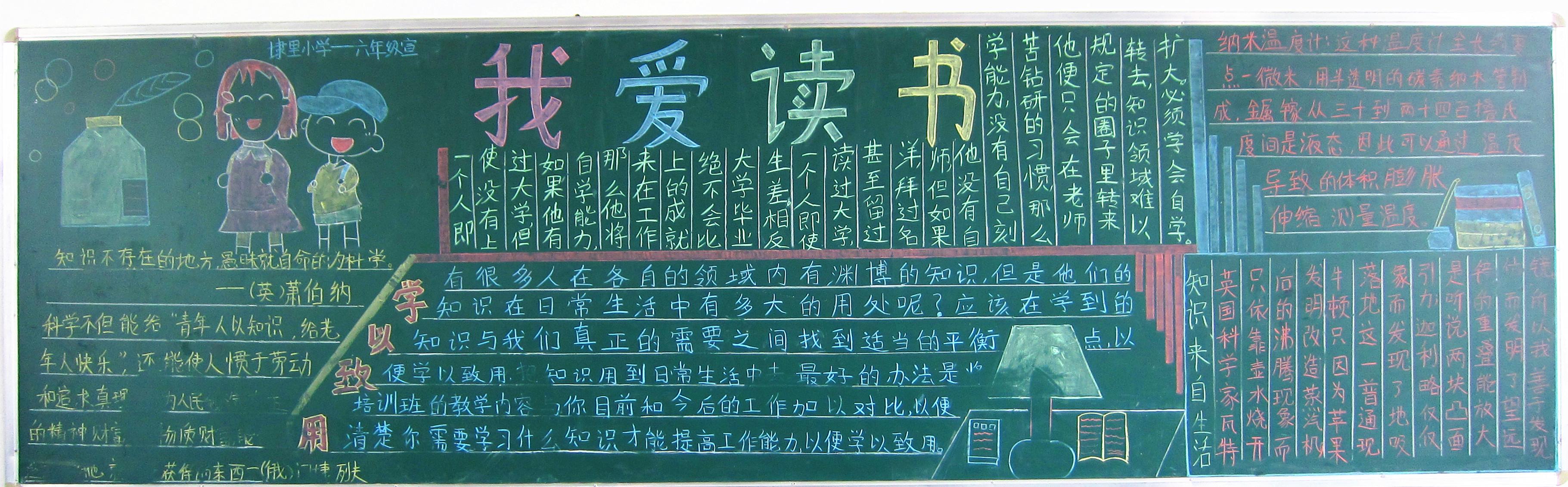 928终身学习 系列之班级读书主题黑板报展评活动报道