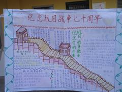 开封市禹王台区大李庄小学纪念抗战胜利70周年手抄报