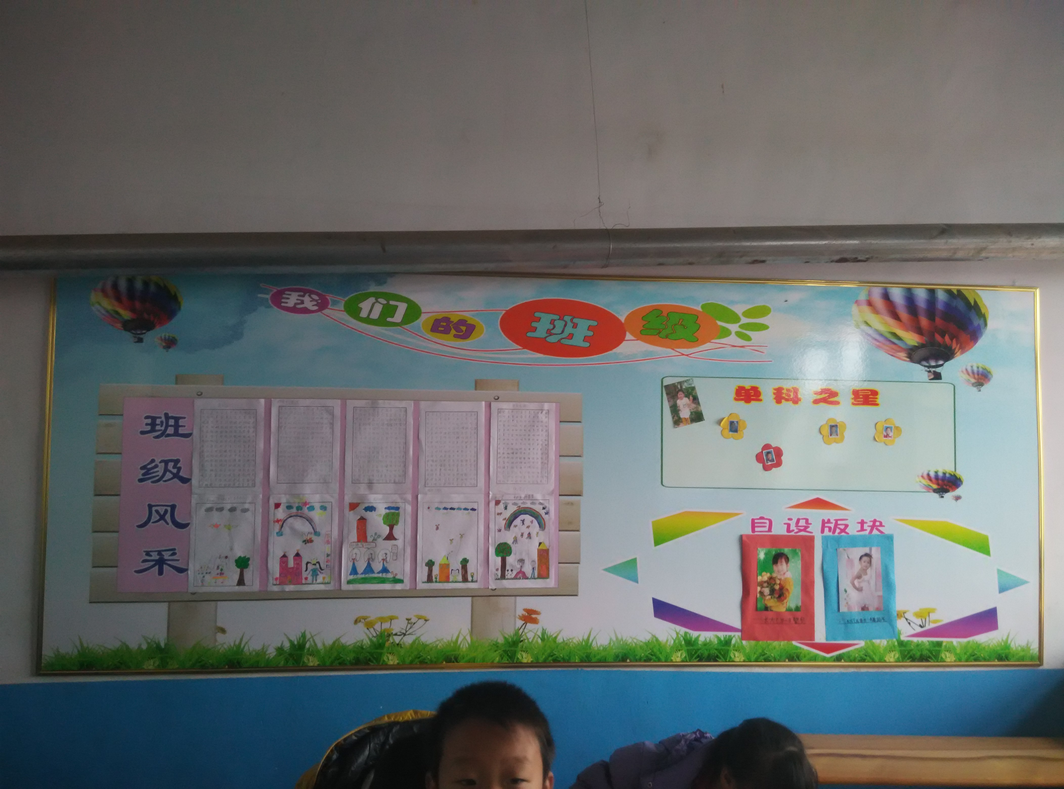 小学五年级春节教室布置