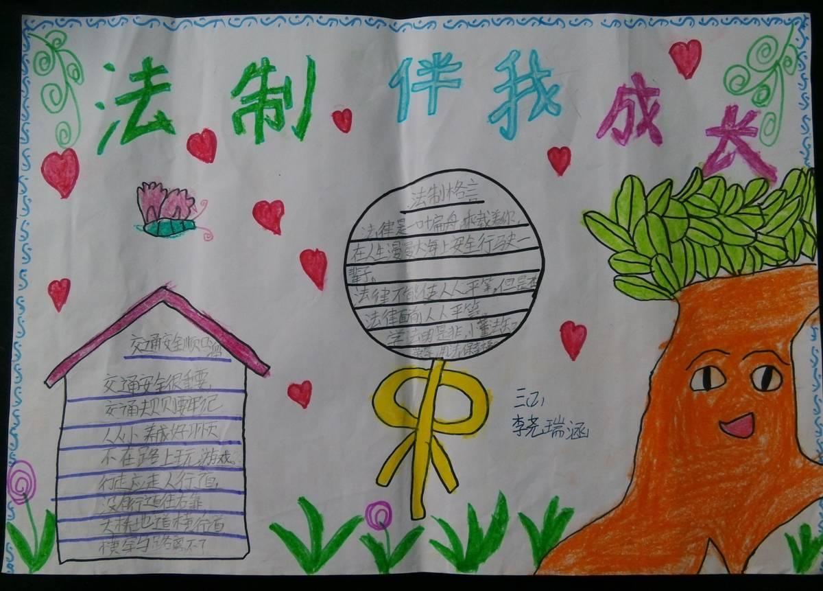 """翠峰路小学开展""""法制伴成长""""手抄报评比活动"""