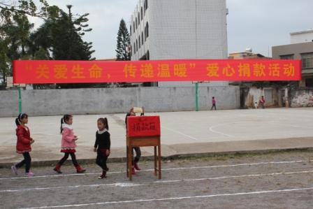 关爱生命,传递温暖 ——合浦县公馆镇中心小学爱心捐款活动
