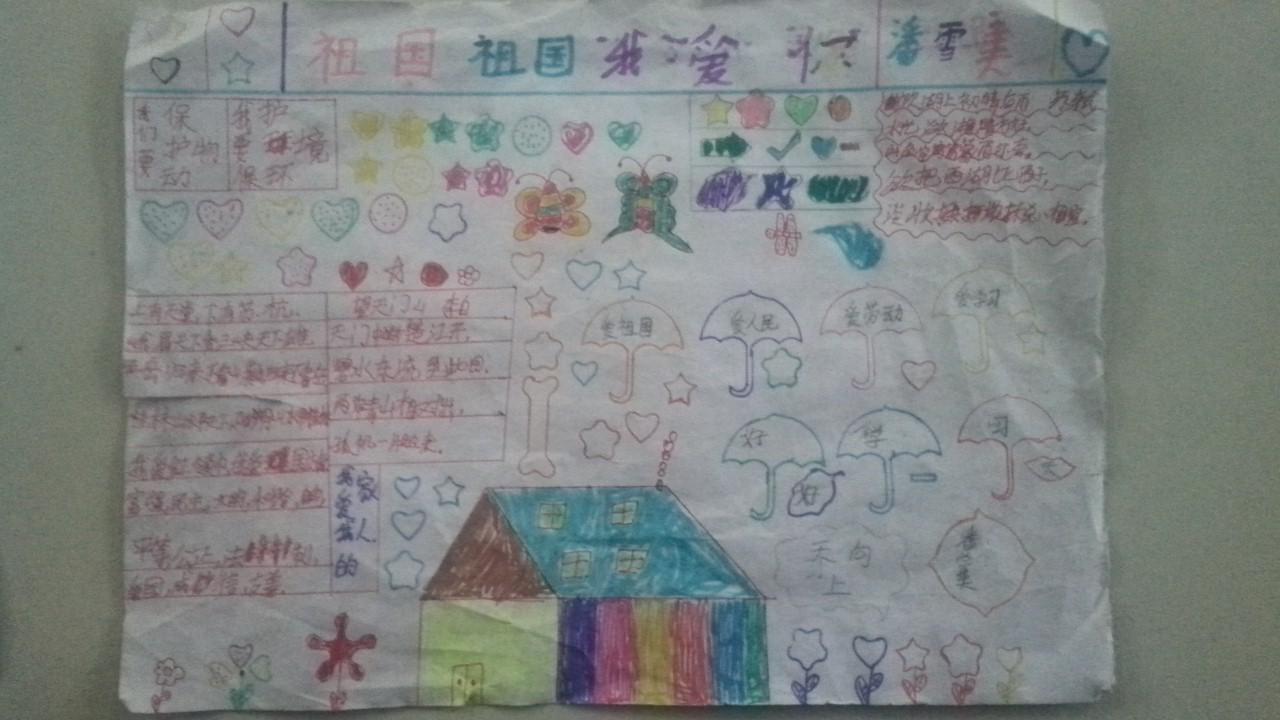"""""""祖国祖国我们爱你""""手抄报 - 美丽中国,红领巾社会"""