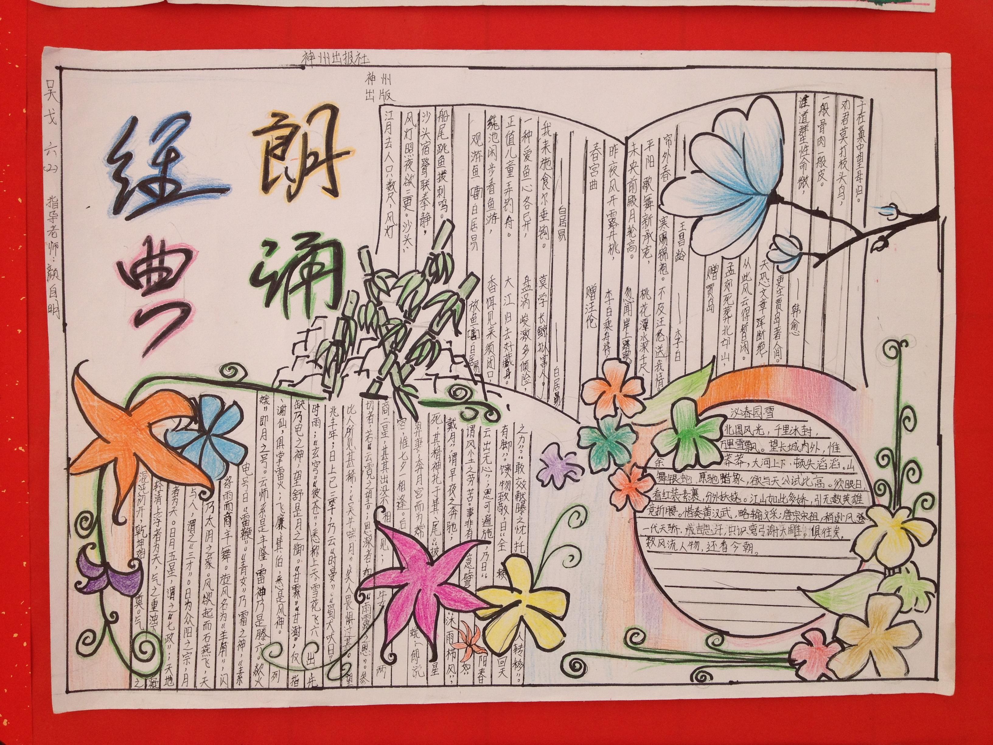 三亚市八一小学举办国学经典手抄报,书画比赛