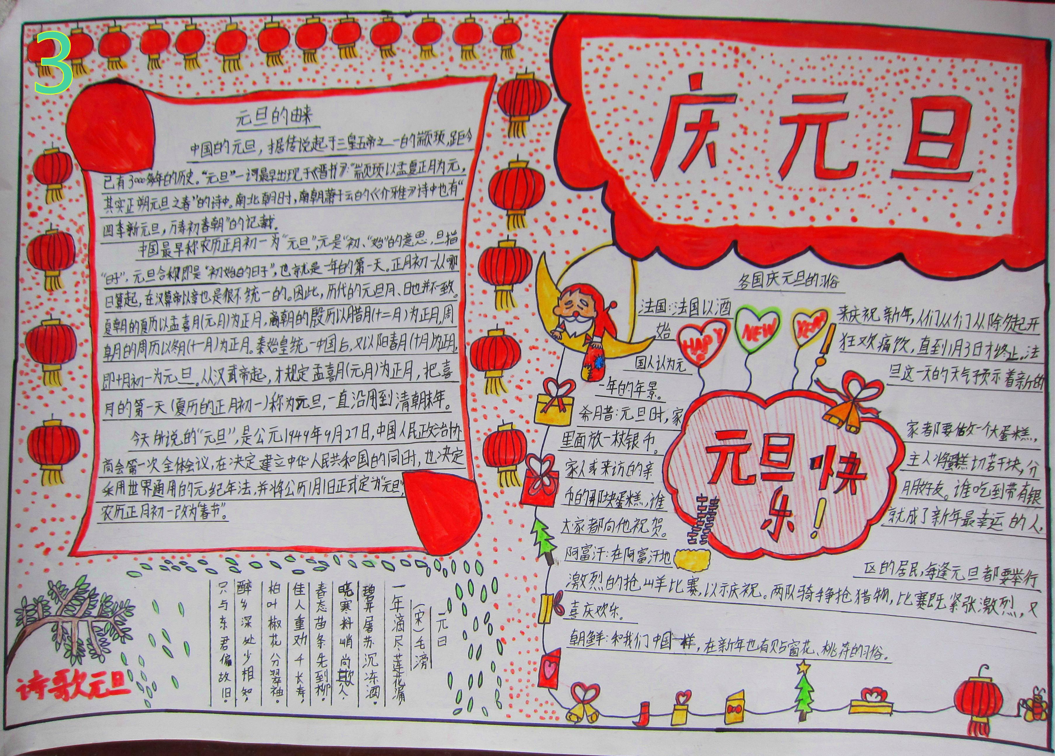 """埭里小学开展""""迎新春庆元旦""""手抄报评比活动迎新年"""