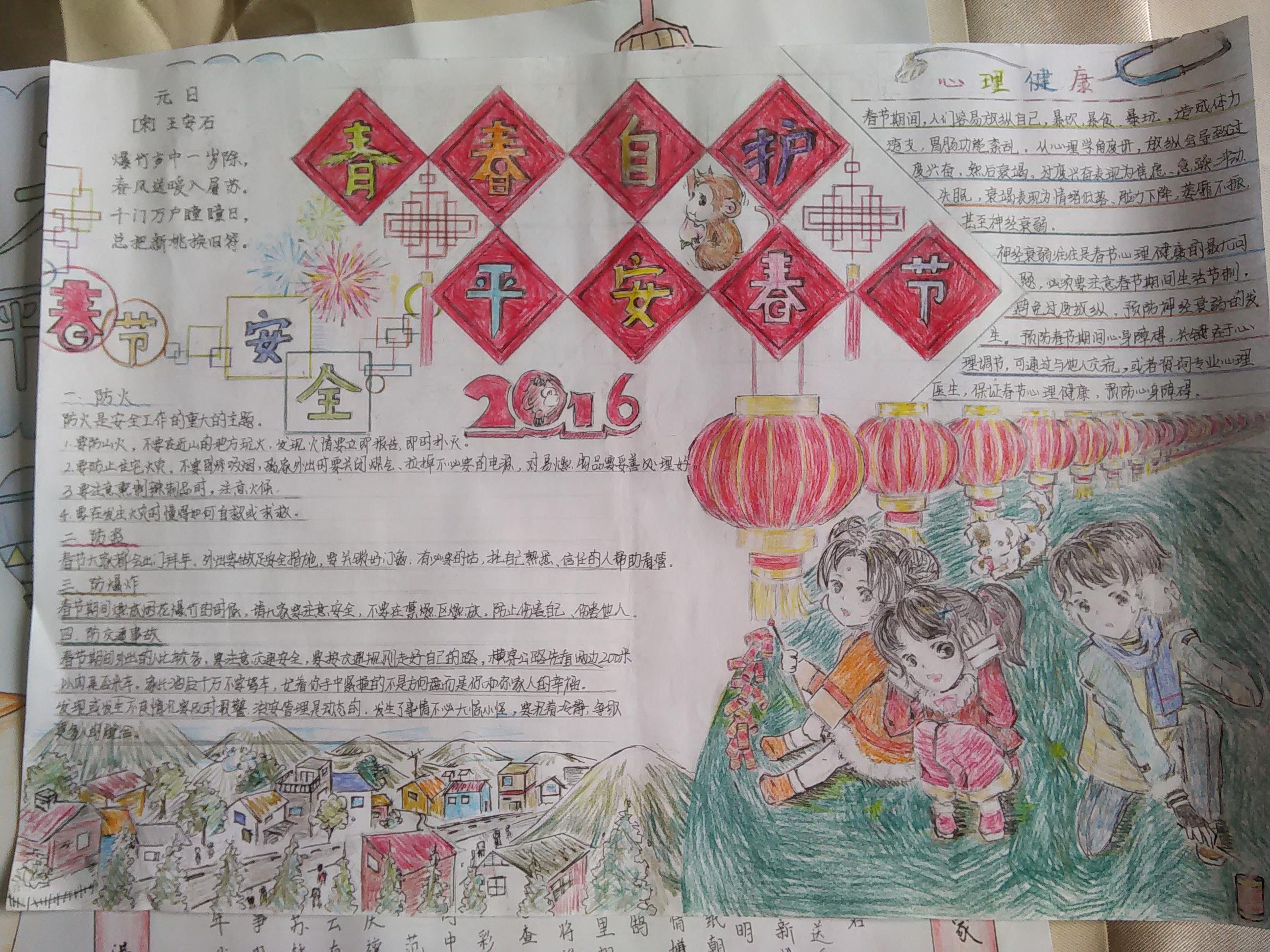平安春节手抄报展