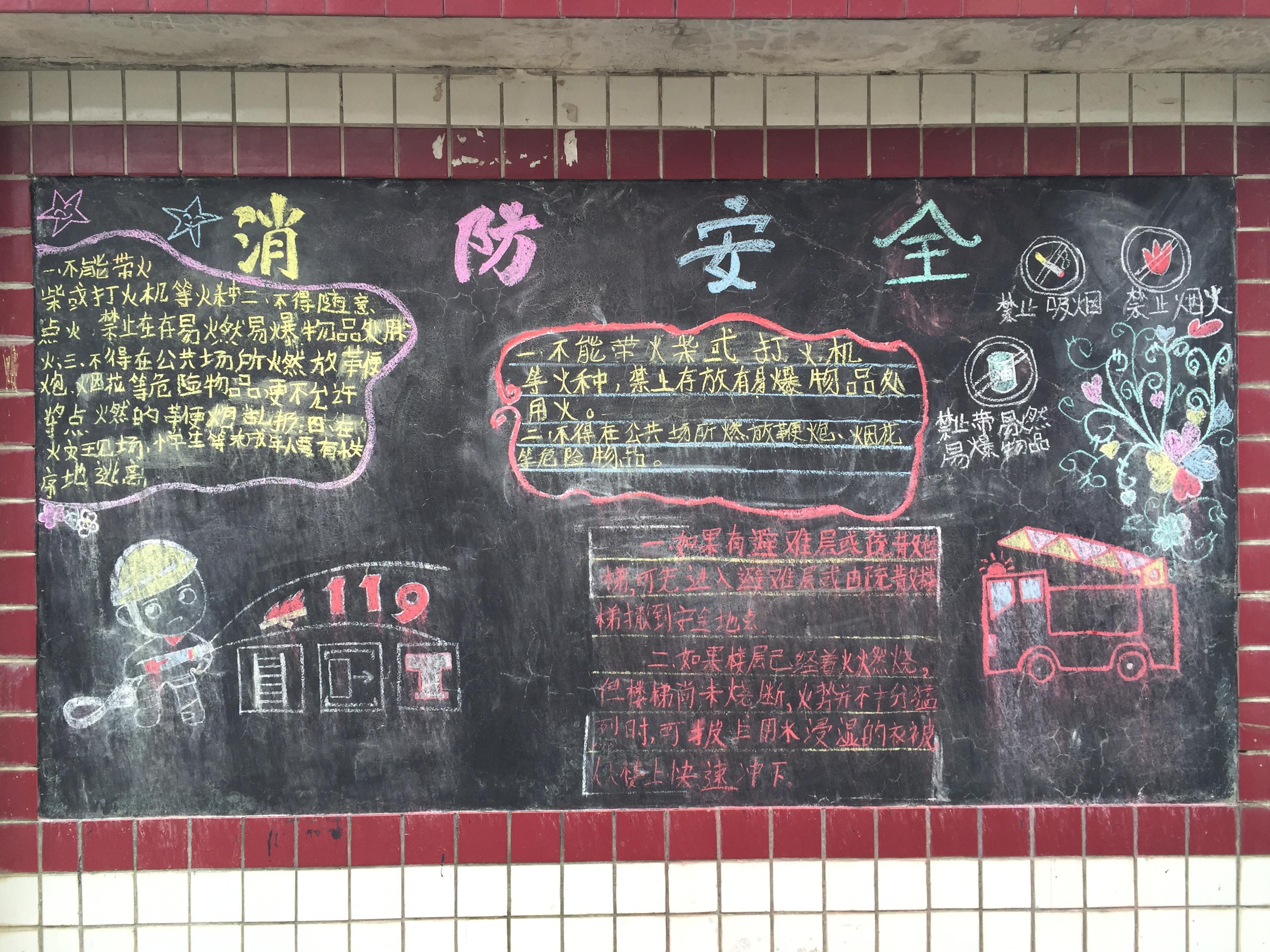 """安全教育黑板報 - 2014各地""""六一""""精彩活動匯總"""