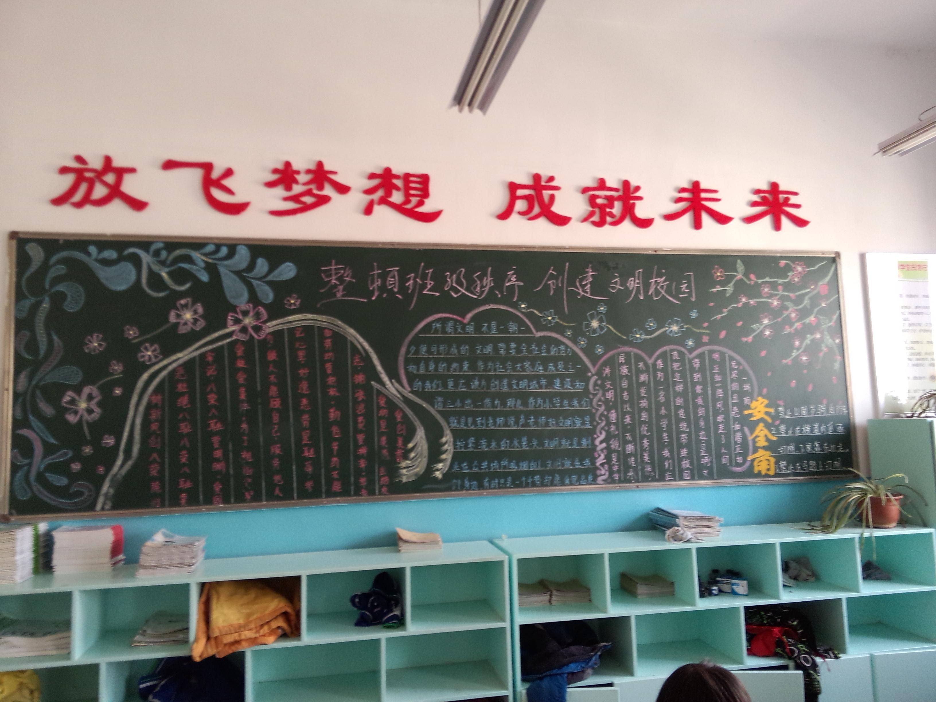 """尉犁县第三小学开展""""整顿班级秩序,创建文明校园""""黑板"""