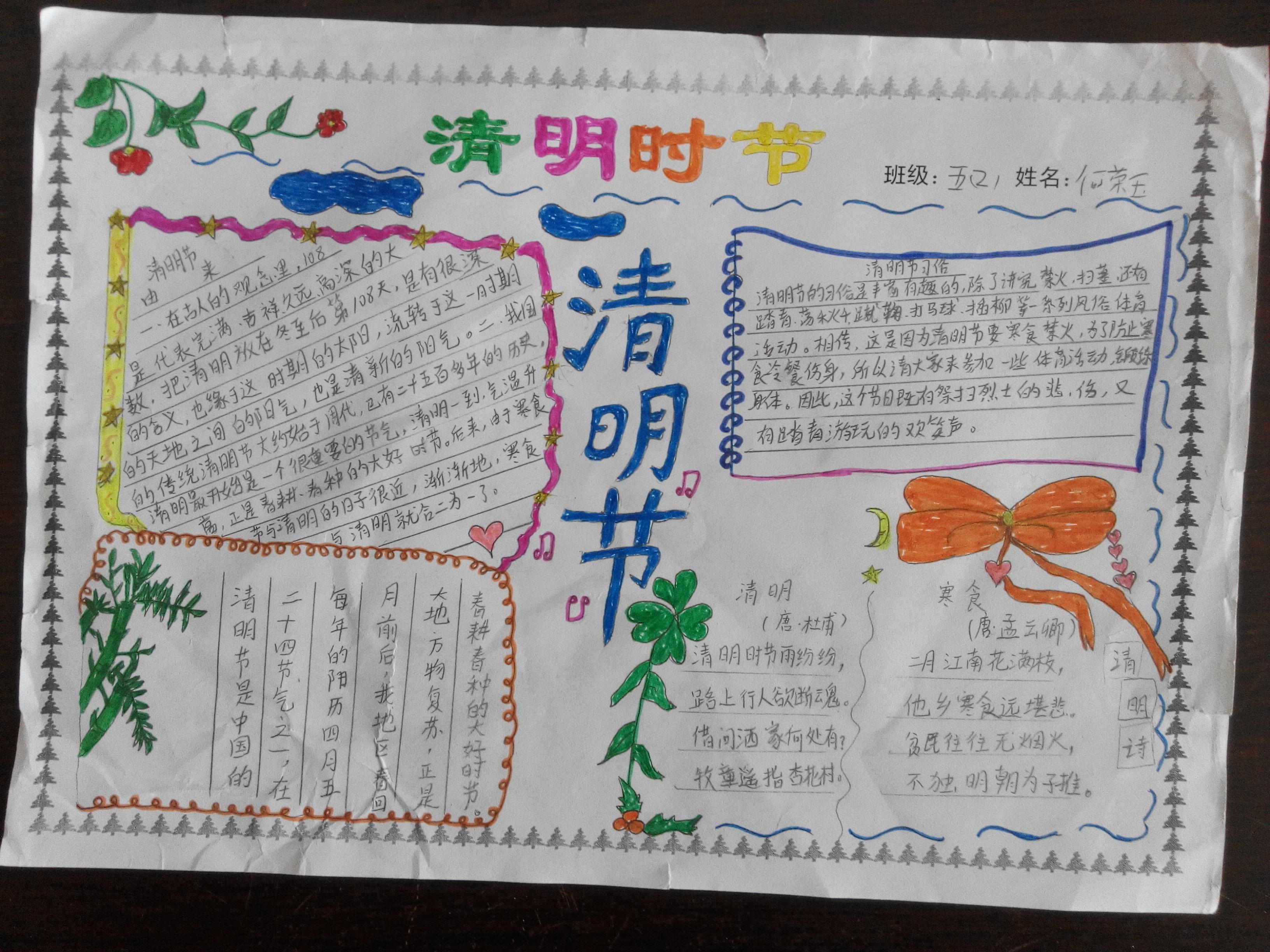 2016年清明节手抄报