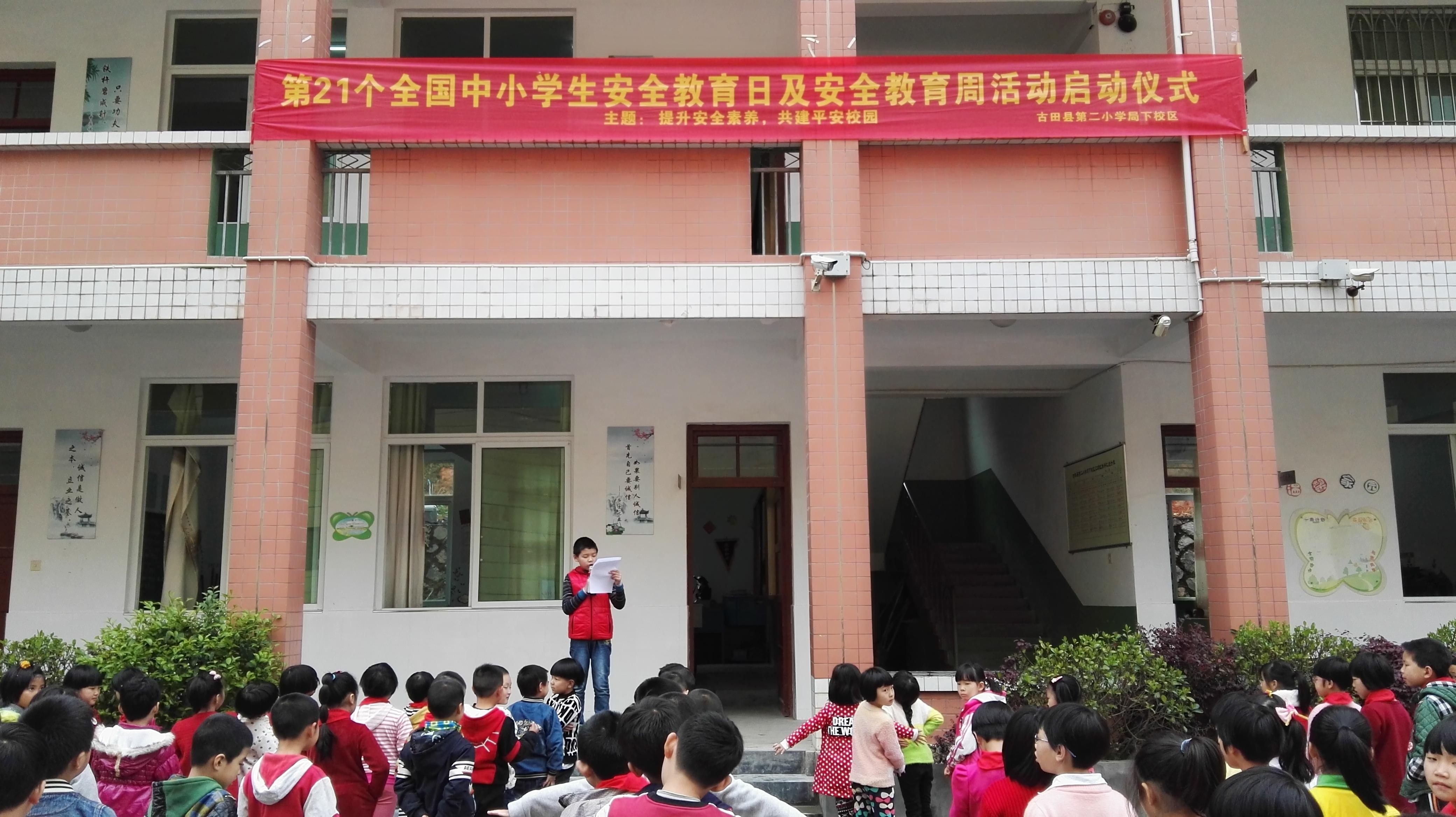 古田县第二小学局下校区开展小学生安全教育 系列主题