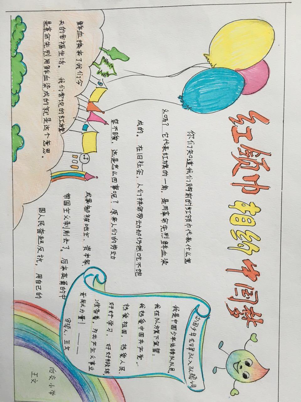 手抄报 - 儿童节创意游戏设计 - 活动 - 未来网红领巾