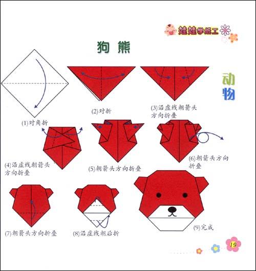 正方形折纸船步骤