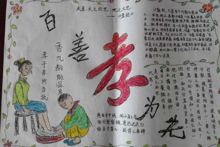 """孝行天下,崇德启智—— 孝仪中学""""新孝道""""手抄报比赛瓜熟蒂落"""