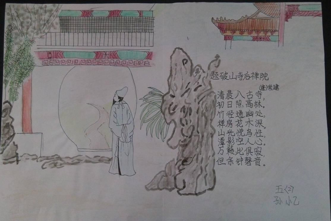 翠峰路小学举行诗文配图手抄报展图片