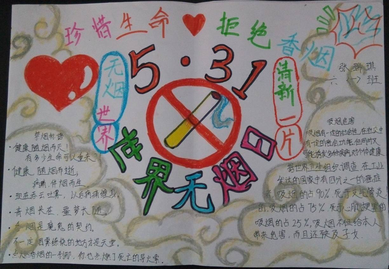 翠峰路小学开展世界无烟日手抄报制作展示活动