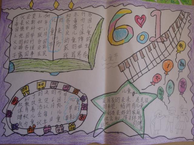 六一手抄报简单又漂亮-六一手抄报内容写什么,六一最漂亮的手抄报,小图片
