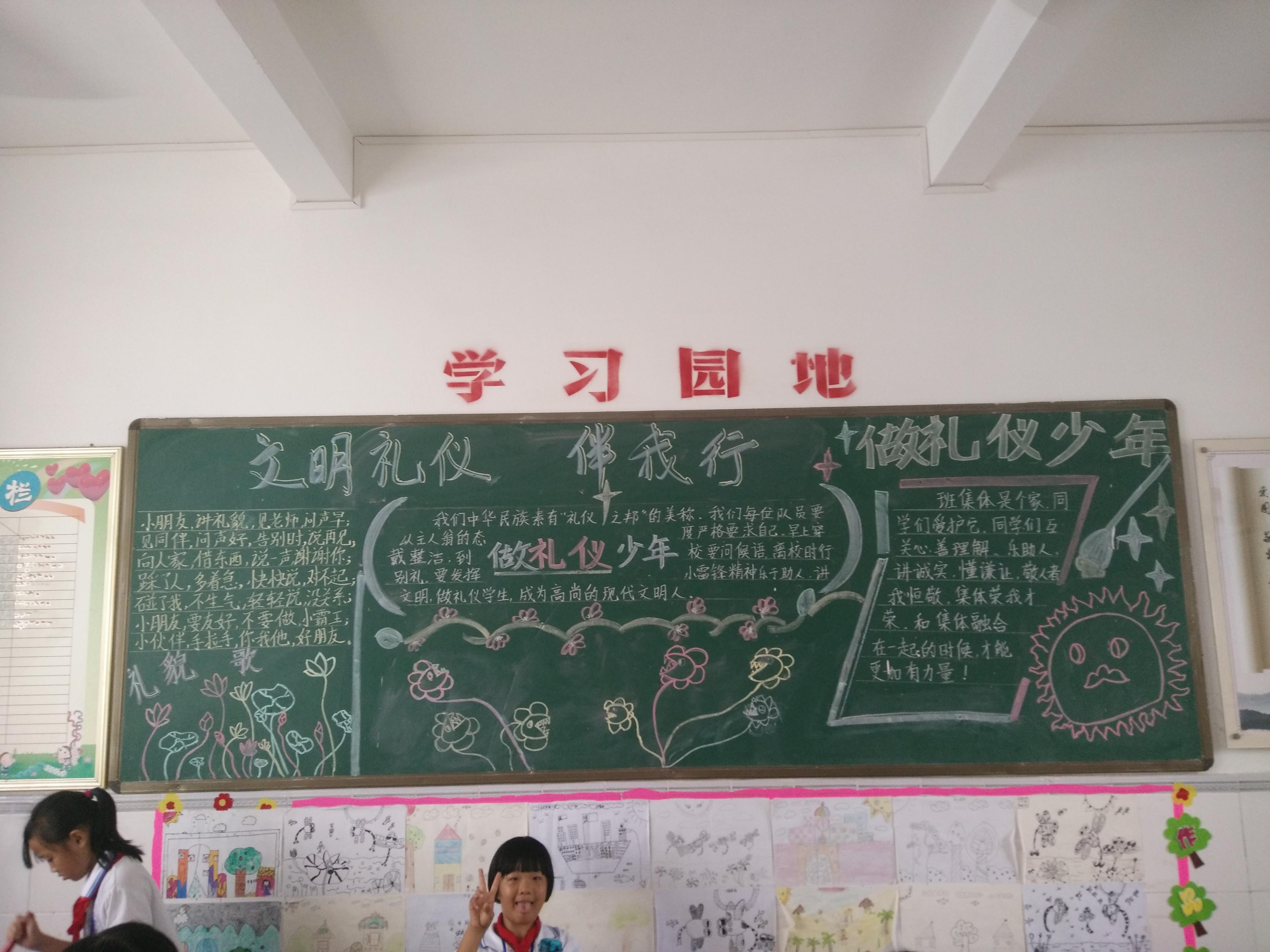 小学班级文明礼仪_中小学黑板尺寸-小学教室黑板尺寸/标准黑板尺寸/教室黑板尺寸 ...
