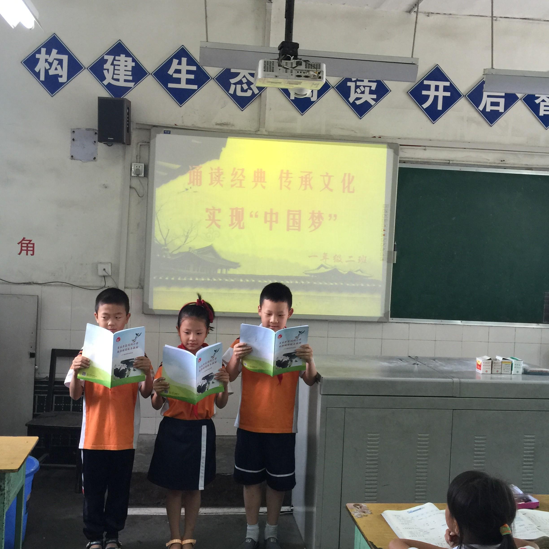 鸿鹤小学一2班经典诵读