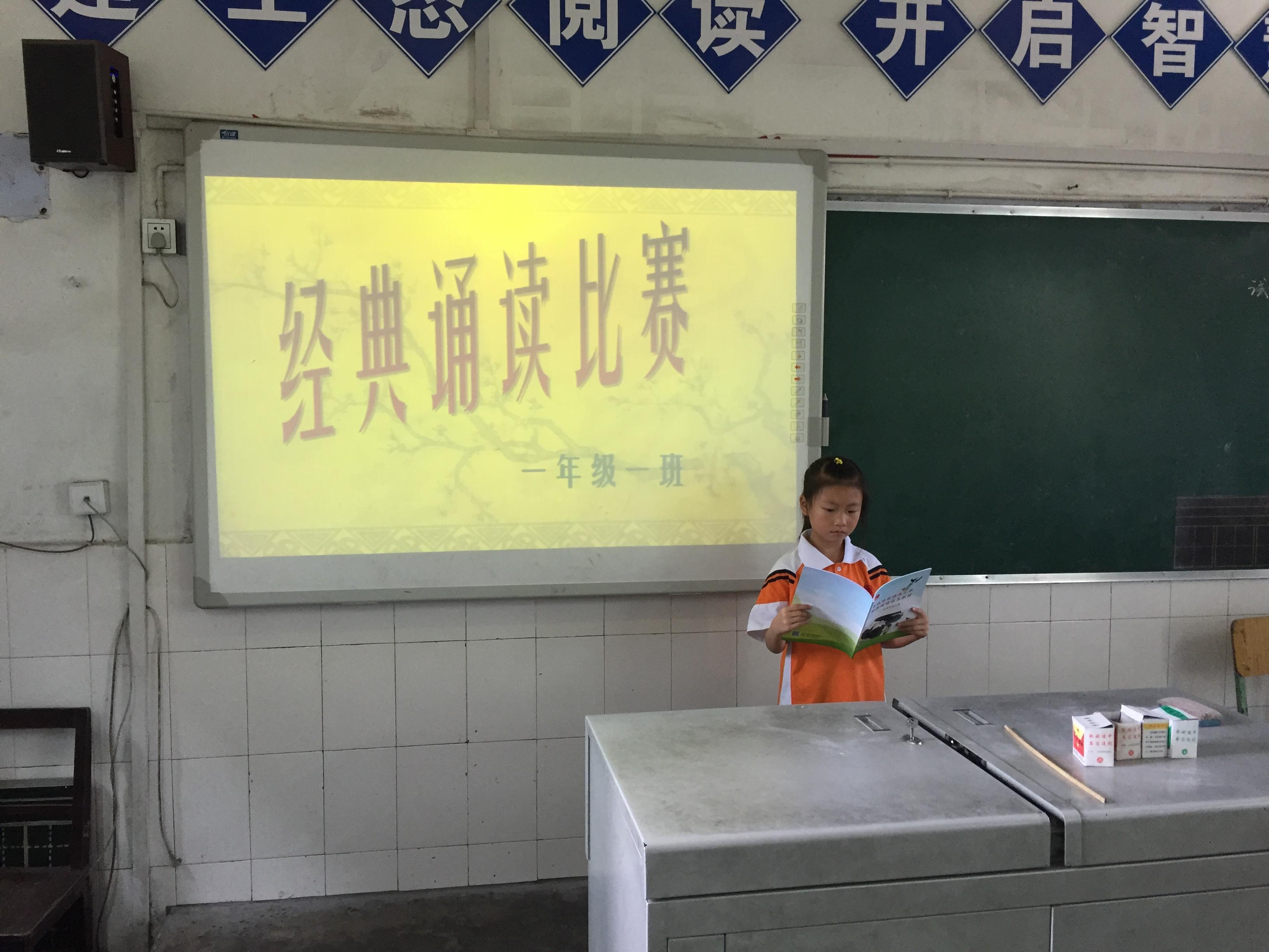 鸿鹤小学一年级一班经典诵读比赛