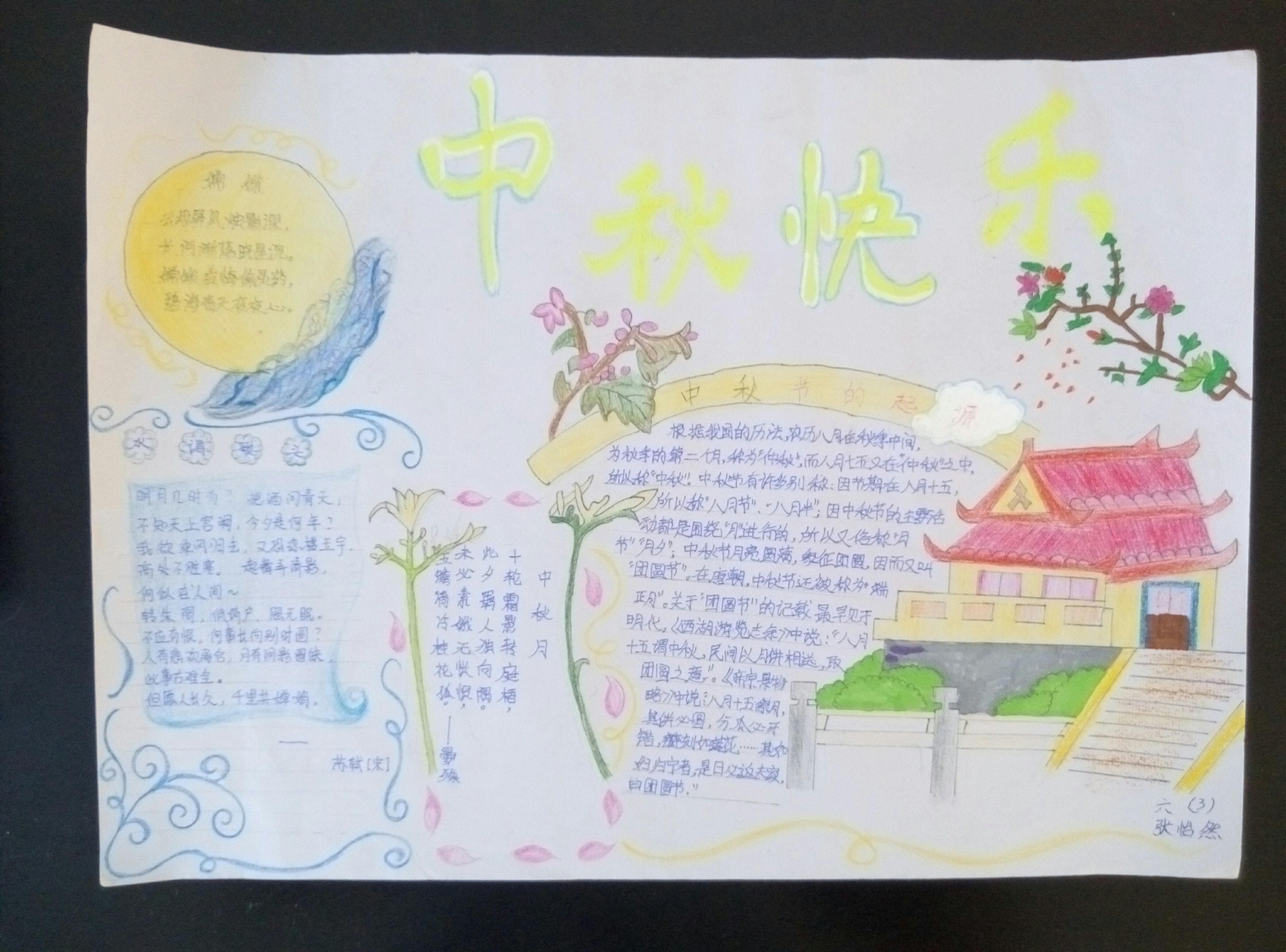 中秋节手抄报 - 2014年少年儿童媒介素养教育活动