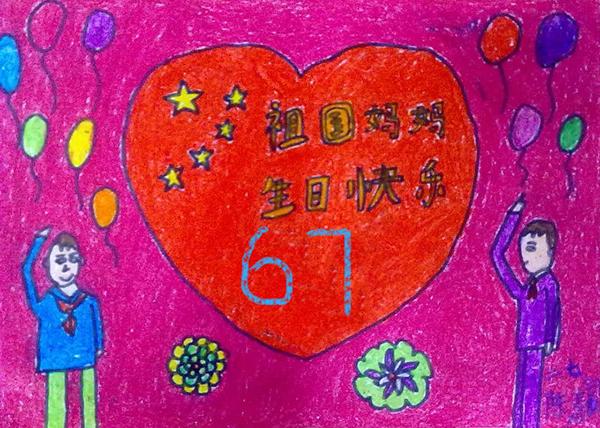 小学 庆国庆,畅想未来 绘画作品