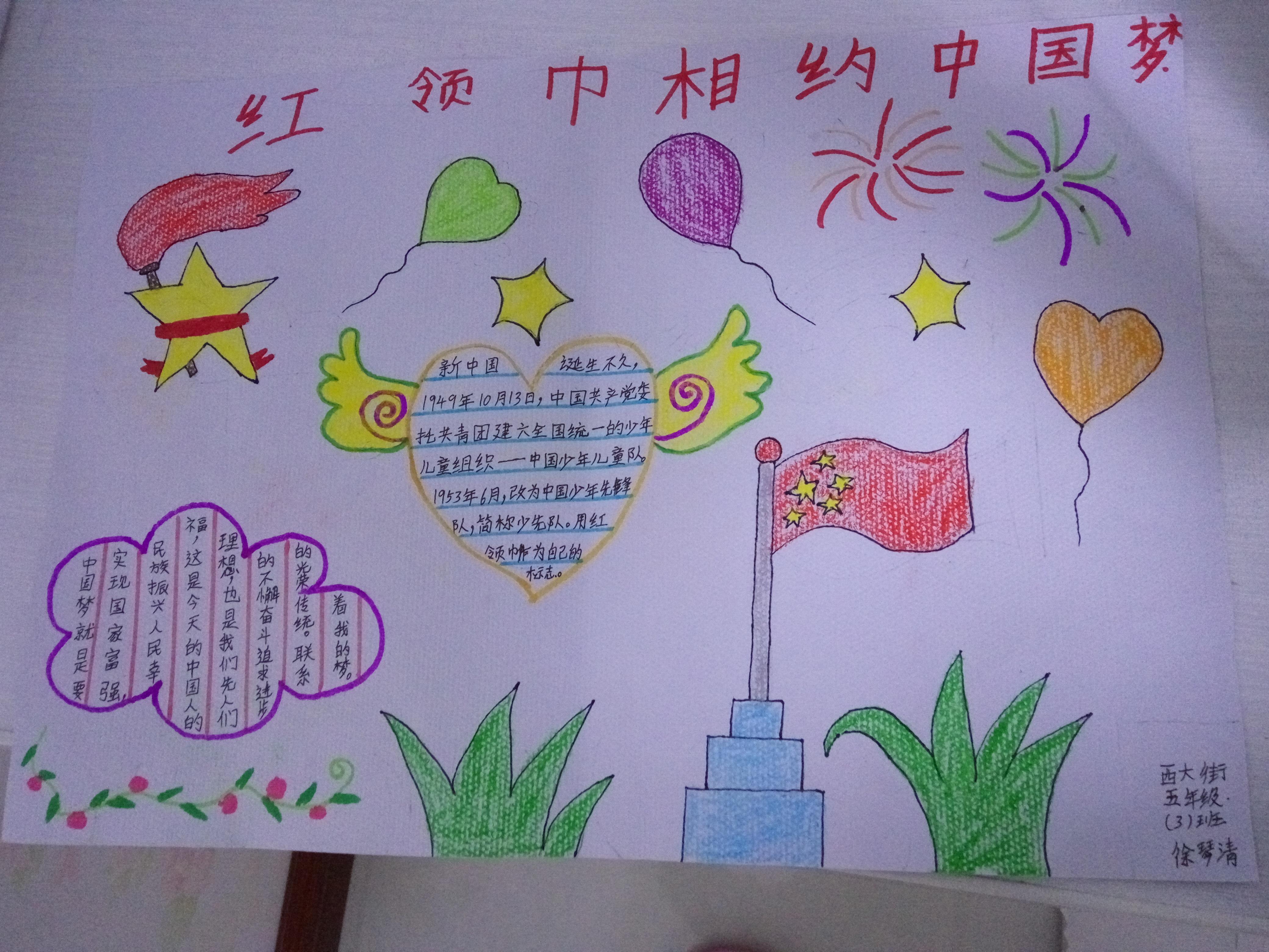 手抄报 - 儿童节创意游戏设计