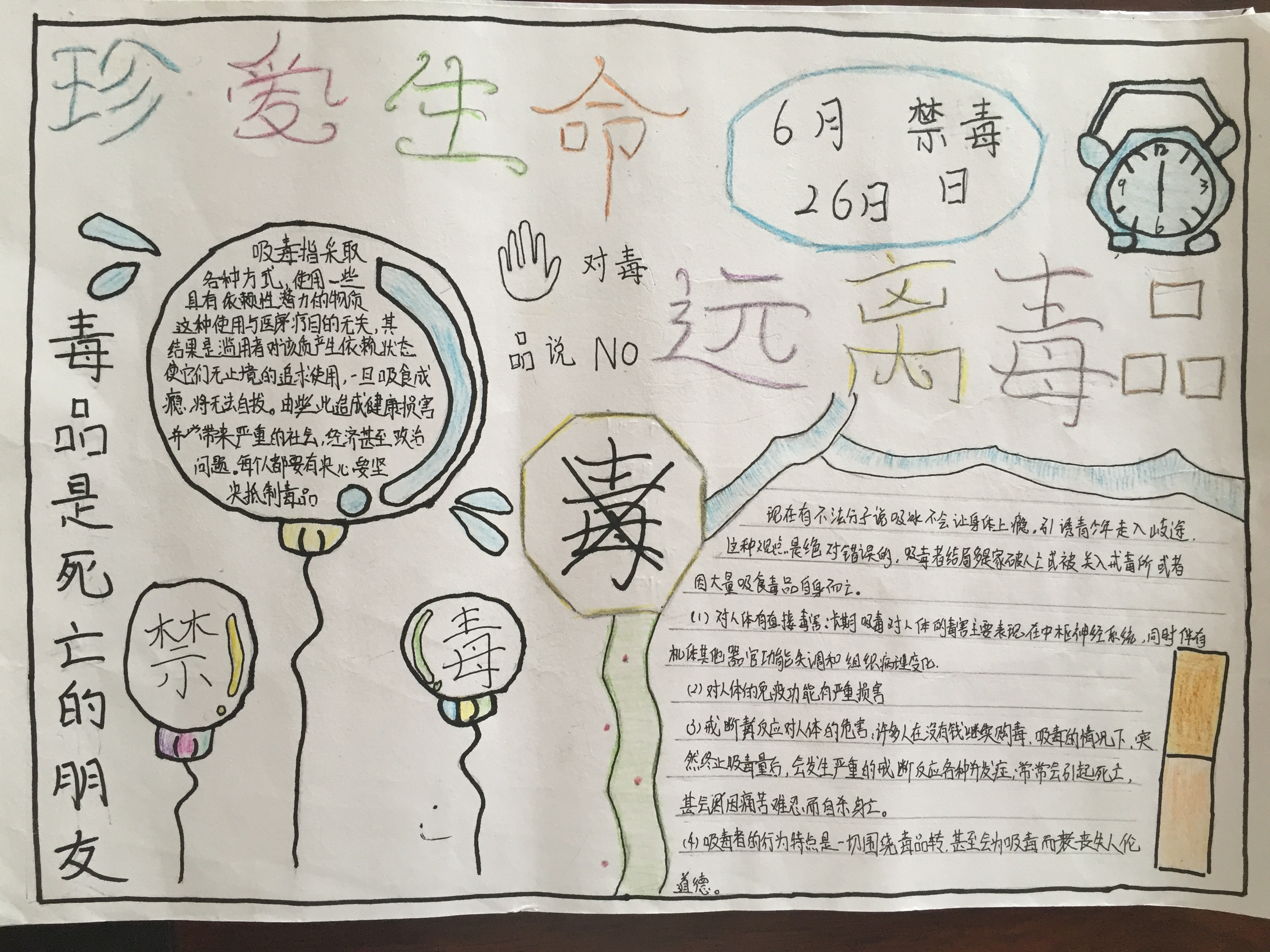 毒品预防手抄报 - 各地中小学开学典礼交流专题