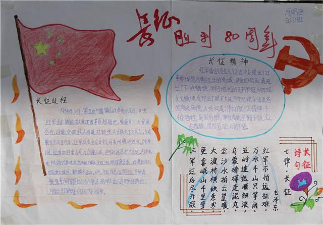 灵宝市实验小学 追寻红色记忆 传承长征精神 纪念红军长征胜利80周年 手抄报展评