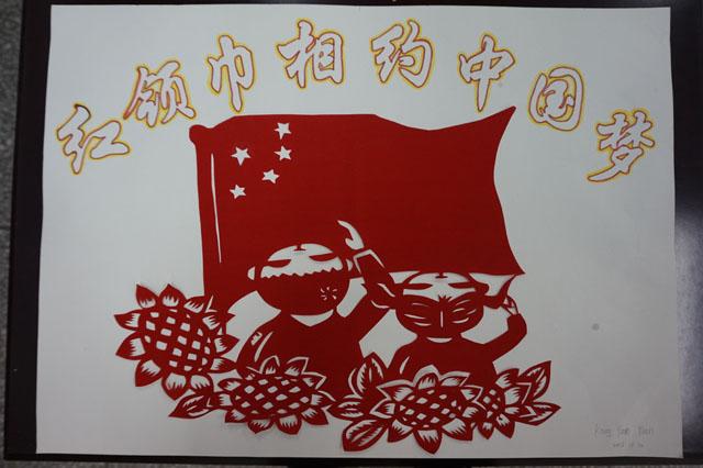 红领巾展风采 辅导员显身手 - 儿童节创意游戏设计图片