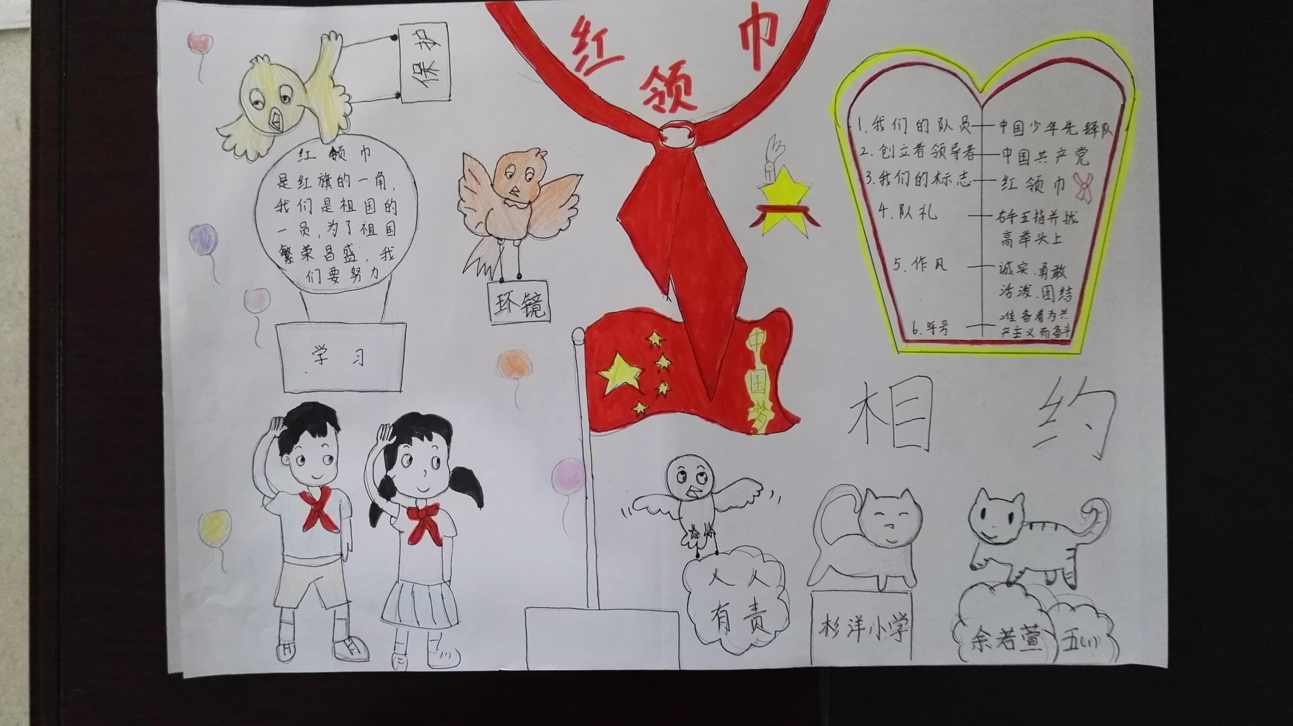 红领巾相约中国梦手抄报 - 儿童节创意游戏设计