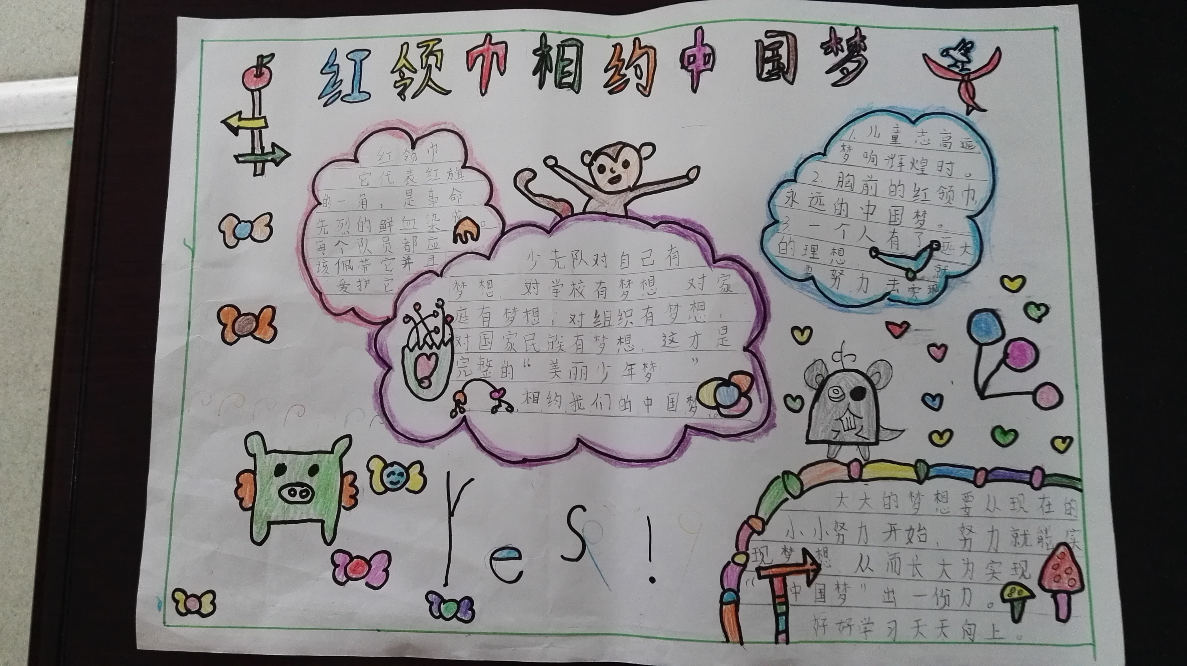 红领巾相约中国梦手抄报 - 儿童节创意游戏设计图片