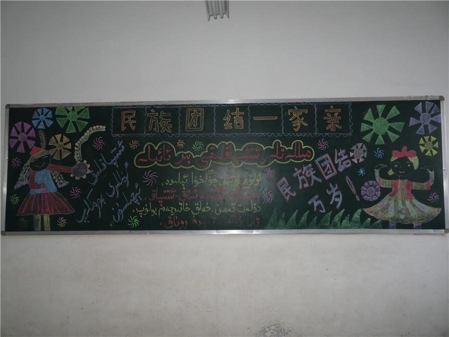 """轮台县第四小学举行""""民族团结一家亲""""手抄报,黑板报活动信息"""