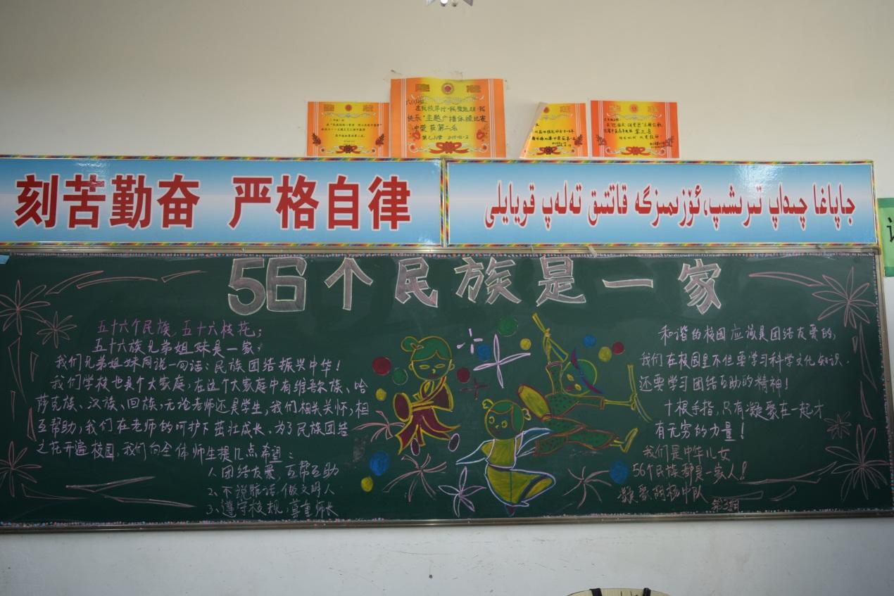 """轮台县第七小学开展""""民族团结一家亲""""主题 黑板报比赛"""