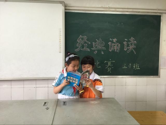 鸿鹤小学四1班开展经典诵读活动