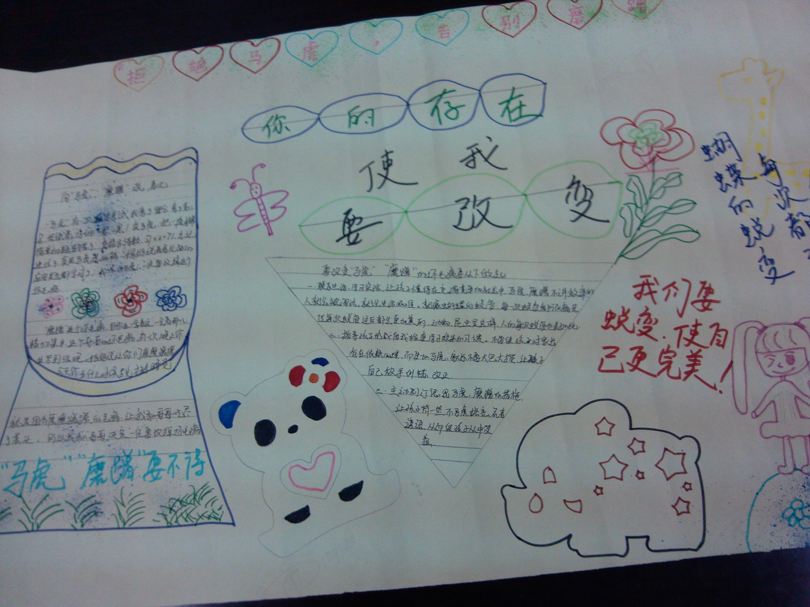 亲子手抄报 - 建队纪念日主题队日活动展 - 活动 - 网