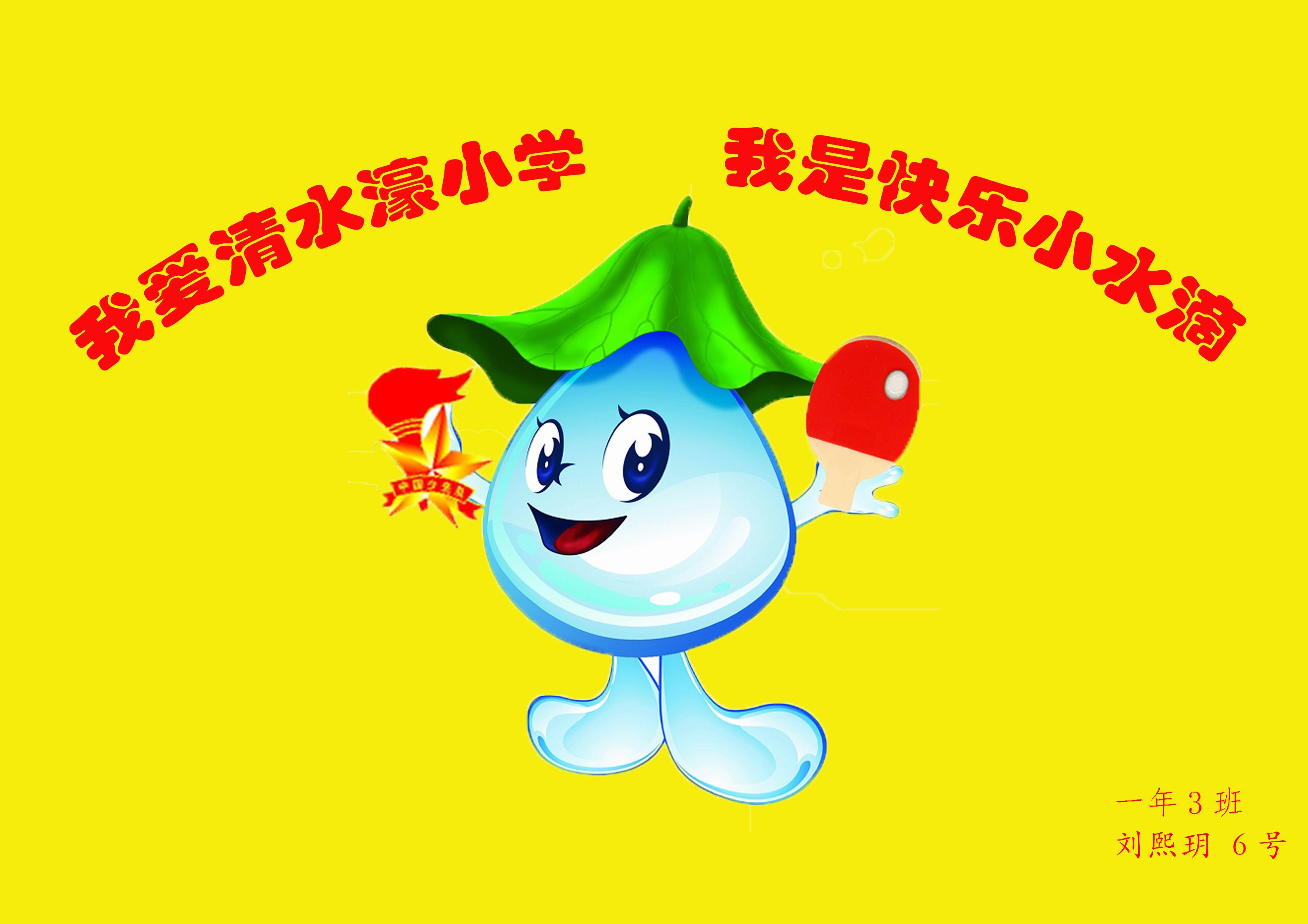 小学中队队徽设计图图片
