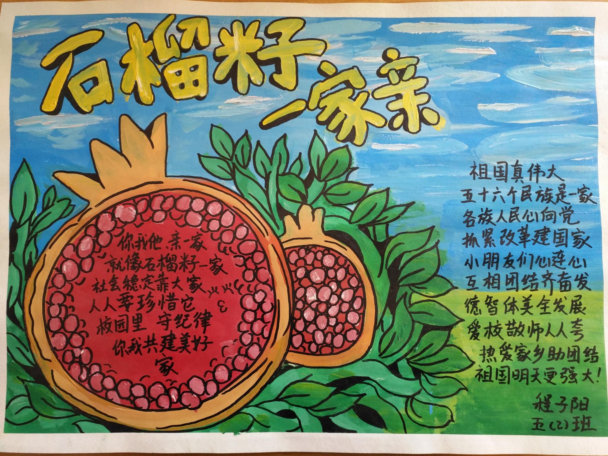 """轮台县第六小学少先队大队部组织开展""""民族团结一家亲图片"""