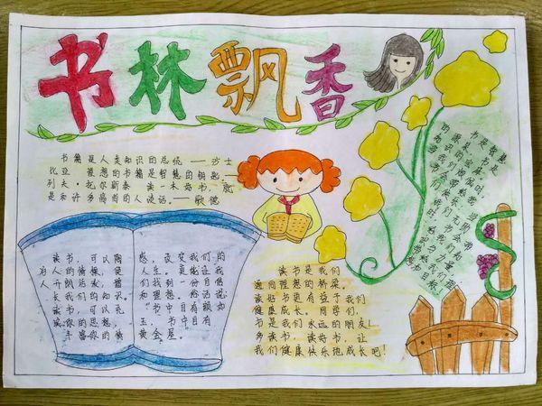 """贡川中心小学开展""""我阅读 我成长""""读书小报评比活动"""