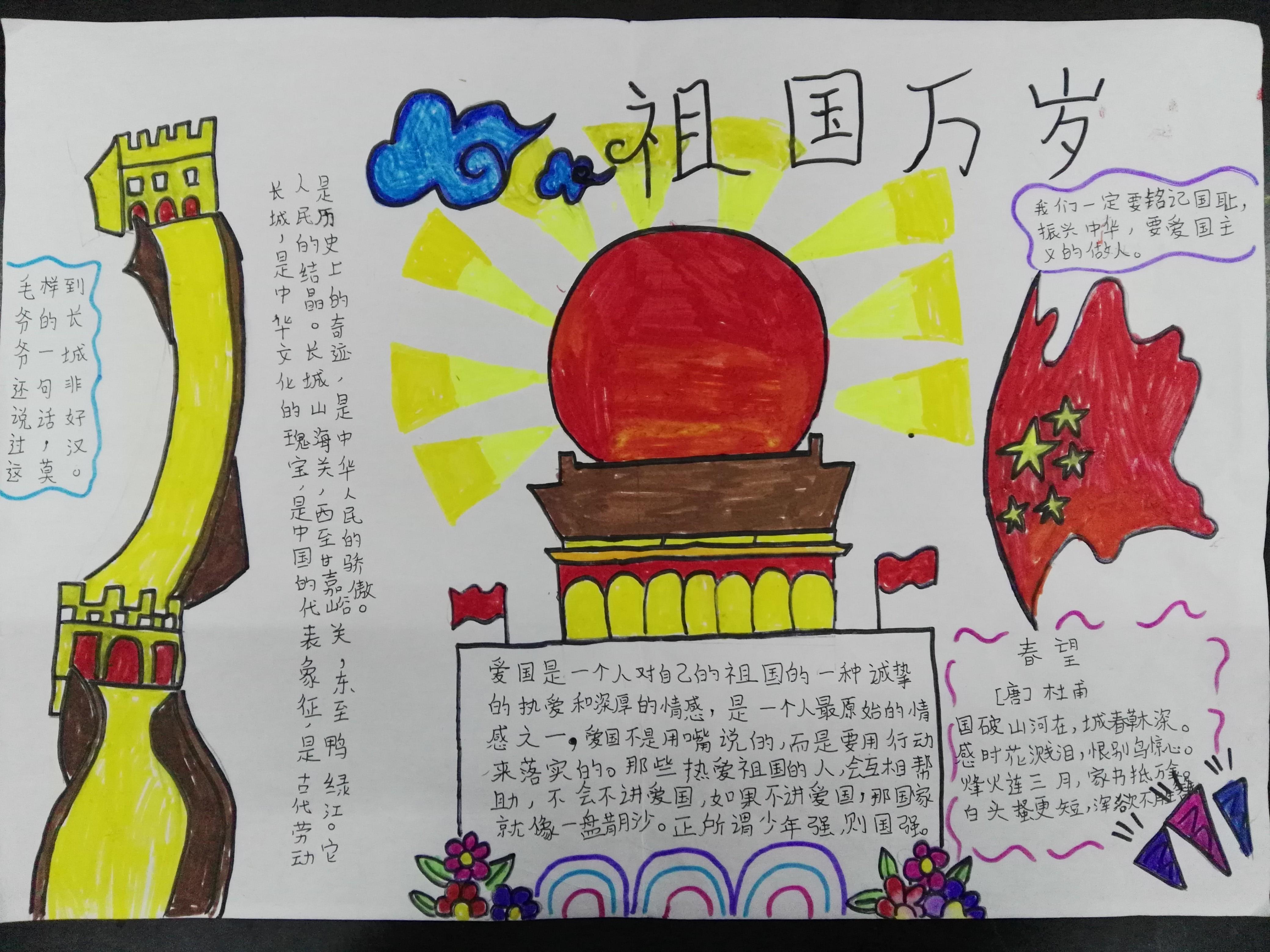 """淮北市翠峰小学开展""""勿忘国耻,童心圆梦""""手抄报评比活动"""