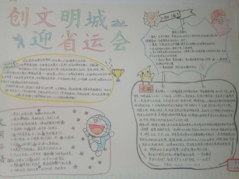 """树德学校举办""""创文明城,迎省运会""""手抄报比赛"""