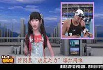 未来家族侃侃侃高级TOP10-张予馨